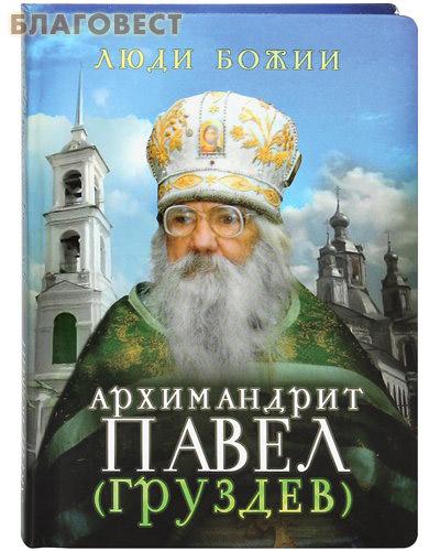 Архимандрит Павел (Груздев) ( Сретенский монастырь -  )