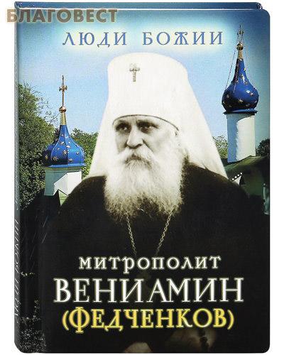 Митрополит Вениамин (Федченков). Сост. Ольга Рожнёва
