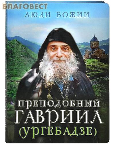 Преподобный Гавриил (Ургебадзе). Сост. Ольга Рожнёва