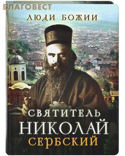 Святитель Николай Сербский ( Сретенский монастырь -  )