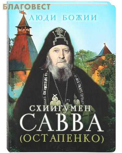 Схиигумен Савва (Остапенко) ( Сретенский монастырь -  )