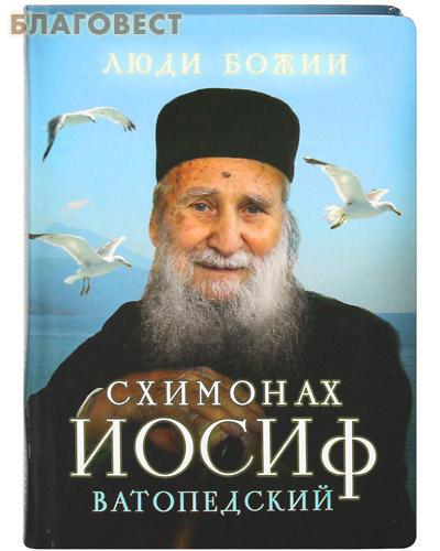 Схимонах Иосиф Ватопедский ( Сретенский монастырь -  )