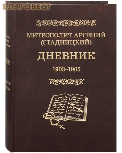 Дневник. 1903-1905 гг. Том 3. Митрополит Арсений (Стадницкий)