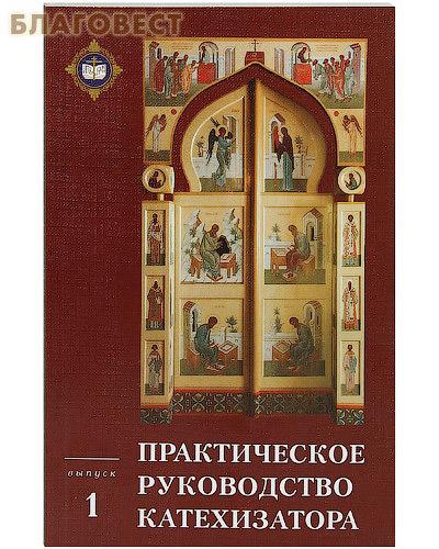 Практическое руководство катехизатора. Выпуск 1 ( Покров -  )