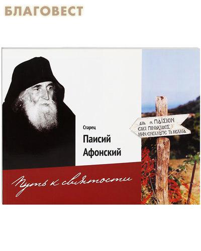 Путь к святости. Старец Паисий Афонский