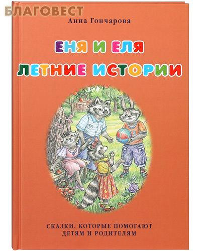 Еня и Еля. Летние истории. Сказки, которые помогают детям и родителям. Анна Гончарова