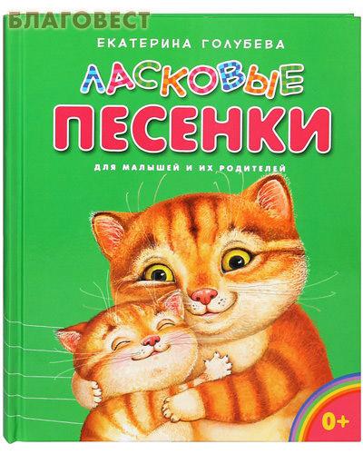 Ласковые песенки. Для малышей и их родителей. Екатерина Голубева