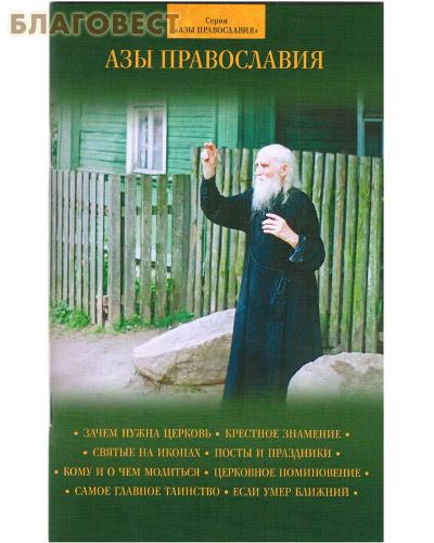 Азы православия ( Духовное преображение -  )