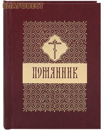 Помянник (с литией и приложением с молитвами) ( Духовное преображение -  )