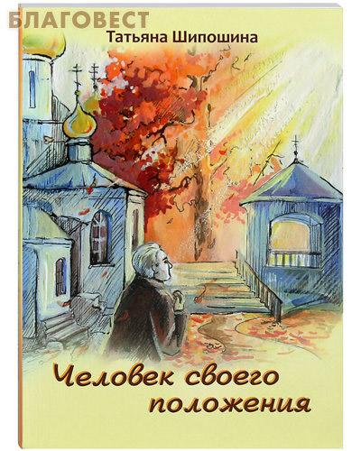Человек своего положения. Татьяна Шипошина ( Белорусская Православная Церковь, Минск -  )