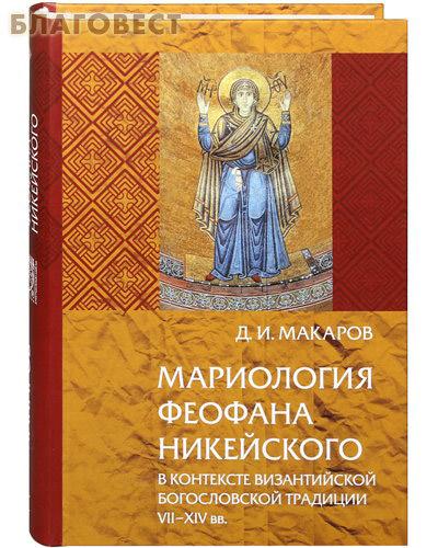 Мариология Феофана Никейского в контексте византийской богословской традиции VII-XIV вв. Д. И. Марков