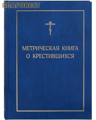 Метрическая книга о крестившихся
