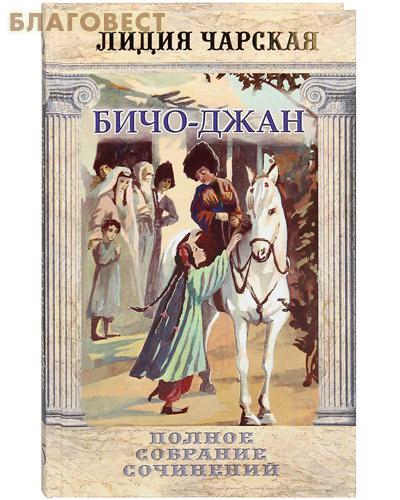 Бичо-Джан. Лидия Чарская