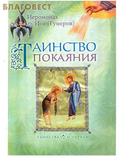 Таинство покаяния. Иеромонах Иов (Гумеров)