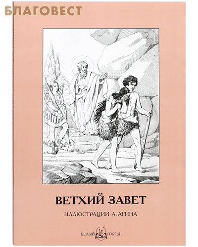 Ветхий Завет. Иллюстрации А. Агина. Малотиражное издание