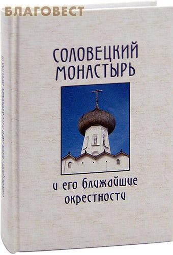 Соловецкий монастырь и его ближайшие окрестности ( Москва-Соловки Товарищество Северного мореходства -  )