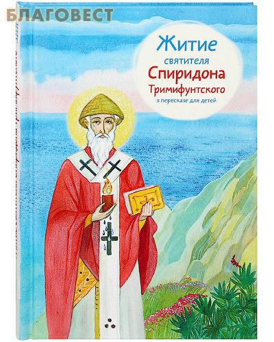 Житие святителя Спиридона Тримифунтского в пересказе для детей