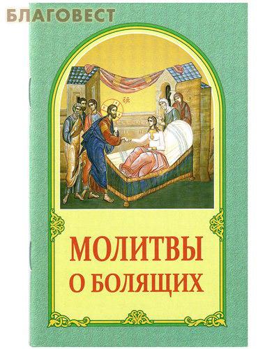 Молитвы о болящих