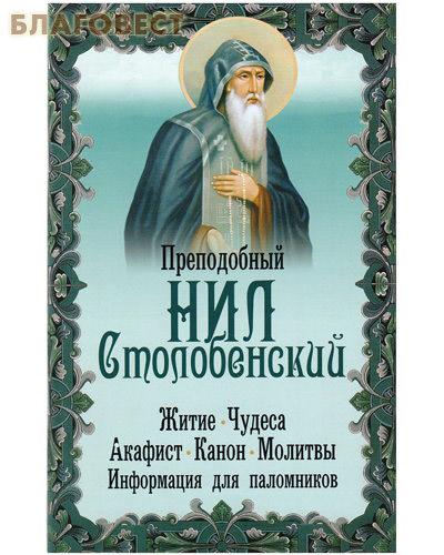 Преподобный Нил Столобенский. Житие. Чудеса. Акафист. Канон. Молитвы. Информация для паломников