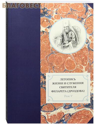 Летопись жизни и служения святителя Филарета (Дроздова), митрополита Московского. Том V. 1845-1850 гг