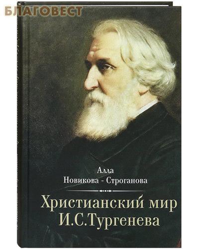 Христианский мир И. С. Тургенева. Алла Новикова - Строганова