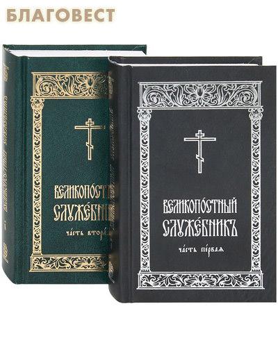 Великопостный служебник. Комплект в 2-х томах. Церковно-славянский шрифт. Малый формат