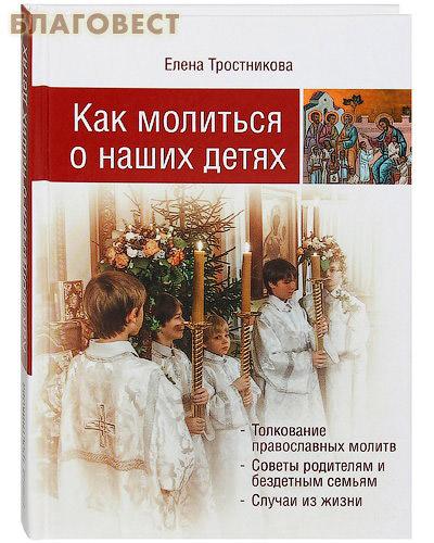 Как молиться о наших детях. Елена Тростникова