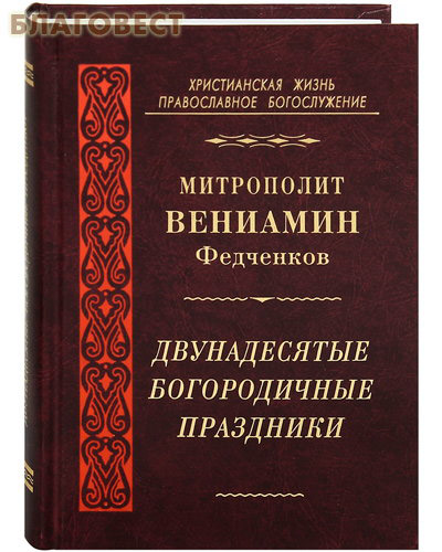 Двунадесятые Богородичные праздники. Митрополит Вениамин Федченков