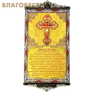 Икона-хоругвь с молитвой на подвесах