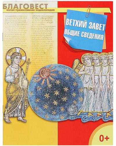 Ветхий Завет. Общие сведения