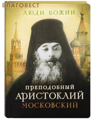 Преподобный Аристоклий Московский. Сост. Ольга Рожнёва