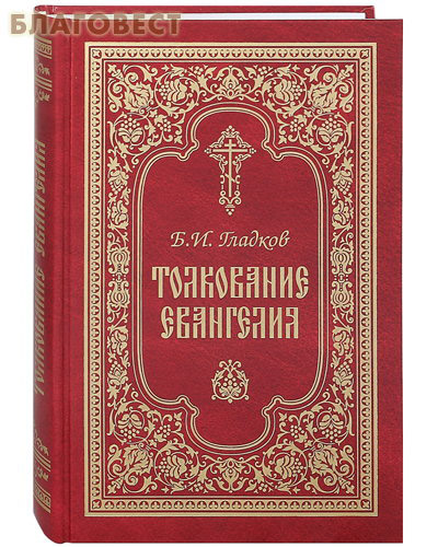 Толкование Евангелия. Б. И. Гладков ( Свято-Троицкая Сергиева Лавра -  )