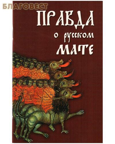 Правда о русском мате. Епископ Митрофан (Баданин). В ассортименте