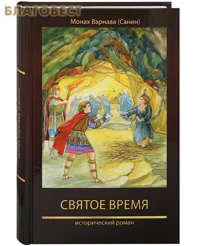 Святое время. Исторический роман. Монах Варнава (Санин)