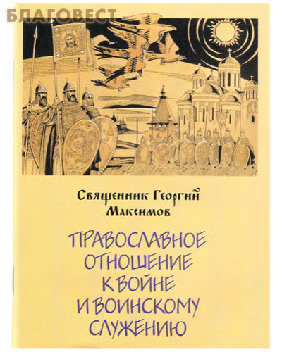 Православное отношение к войне и воинскому служению. Священник Георгий Максимов