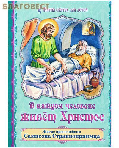 В каждом человеке живет Христос. Житие преподобного Сампсона Странноприимца