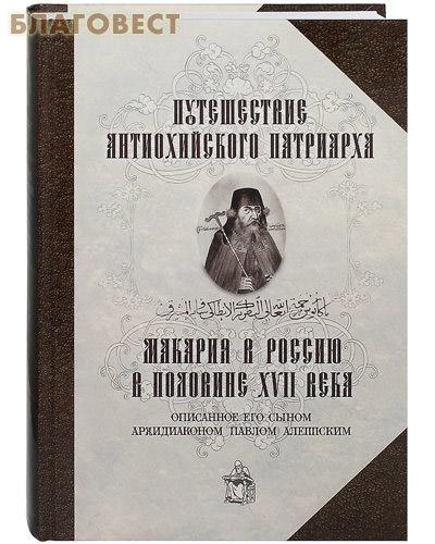 Путешествие Антиохийского Патриарха Макария в Россию в половине XVII века. Описанное его сыном архидиаконом Павлом Алеппским