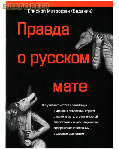 Правда о русском мате. Епископ Митрофан (Баданин)