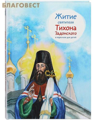 Житие святителя Тихона Задонского в пересказе для детей