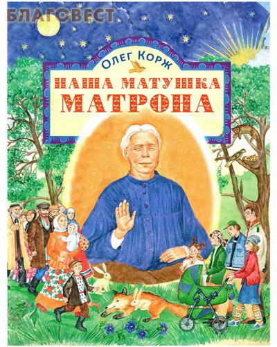 Наша матушка Матрона. Олег Корж