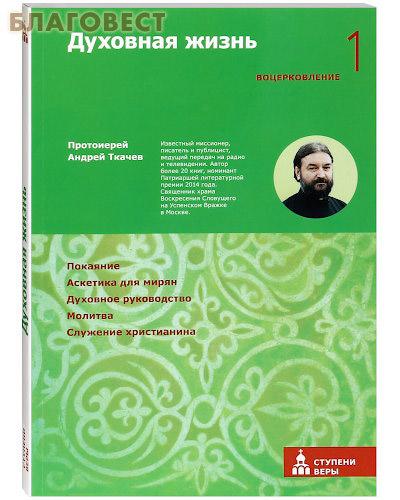 Духовная жизнь. Воцерковление 1. Протоиерей Андрей Ткачев