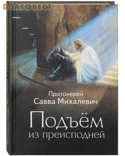 Подъем из преисподней. Протоиерей  Савва Михалевич