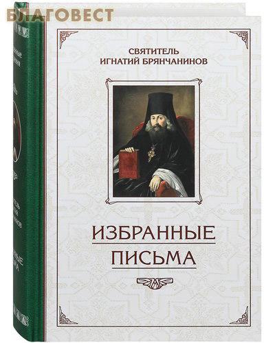 Избранные письма. Святитель Игнатий Брянчанинов