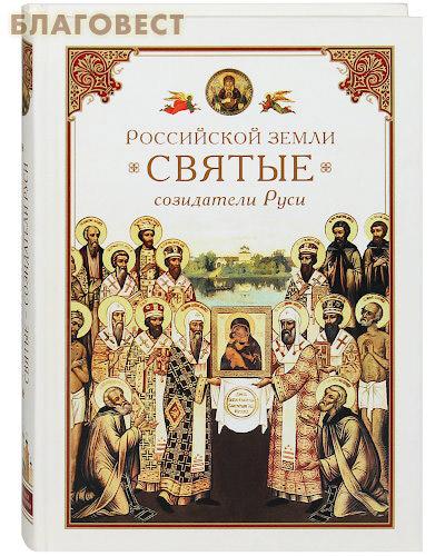 Российской земли святые — созидатели Руси