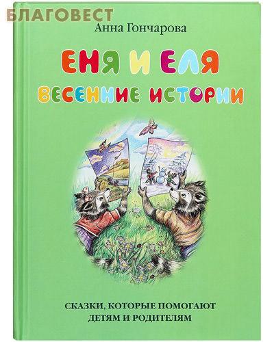 Еня и Еля. Весенние истории. Анна Гончарова