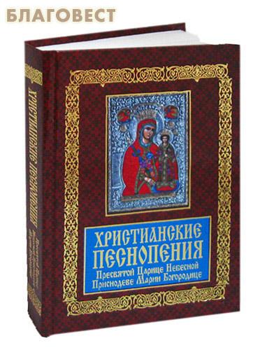Христианские песнопения Пресвятой Царице Небесной Приснодеве Марии Богородице ( Белорусский Экзархат -  )