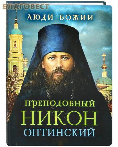 Преподобный Никон Оптинский. Сост. Ольга Рожнёва