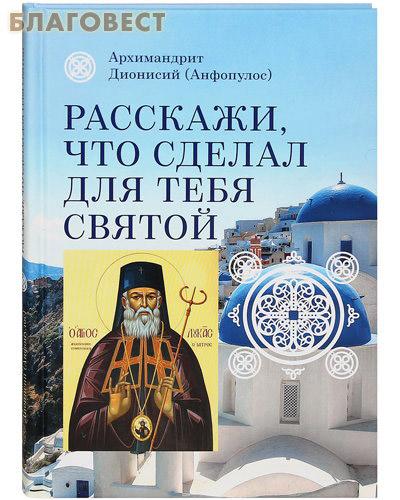 Расскажи, что сделал для тебя святой. Архимандрит Дионисий (Анфопулос)