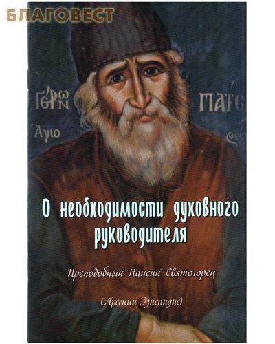 О необходимости духовного руководителя. Преподобный Паисий Святогорец (Арсений Эзнепидис)