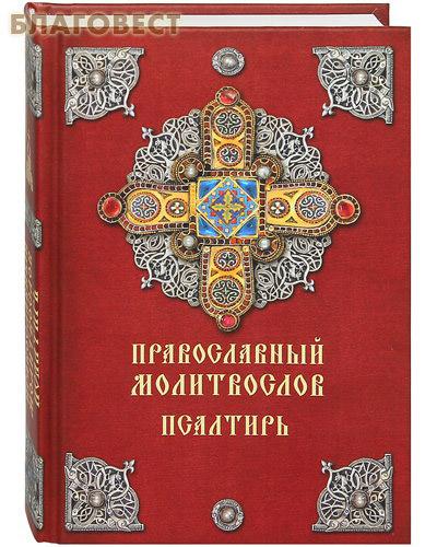 Православный молитвослов. Псалтирь. Русский шрифт